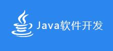 JAVA软件开发